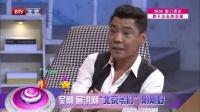 """每日文娱播报20160730吴刚 屠洪刚""""北京爷们""""刚刚好  高清"""