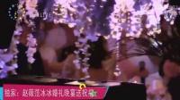 赵薇范冰冰婚礼晚宴送祝福 160801
