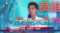 """娱乐星天地20160801李易峰:不想再拍""""仙侠剧"""" 高清"""