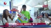 """娱乐星天地20160801助人为乐!谢霆锋机场""""露一手"""" 高清"""