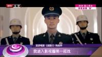每日文娱播报20160803吴京《战狼2》开机 高清