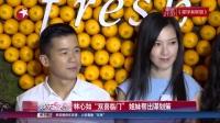 """娱乐星天地20160805林心如""""双喜临门""""姐妹帮出谋划策 高清"""