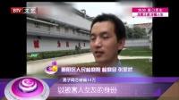 每日文娱播报20160805杨颖微博被网警点赞 高清