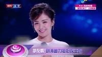 每日文娱播报20160805刘涛和她的朋友圈 高清