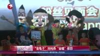 """娱乐星天地20160808""""金龟子""""刘纯燕 """"金嗓""""依旧 高清"""