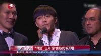 """娱乐星天地20160808""""休团""""三年 苏打绿回母校开唱 高清"""