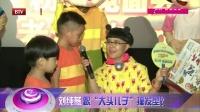 """每日文娱播报20160808刘纯燕""""强迫""""女儿留盖头 高清"""