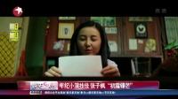 """娱乐星天地20160809年纪小演技佳 张子枫""""初露锋芒"""" 高清"""