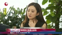 """娱乐星天地20160809""""妖女""""赵丽颖开启个人魔幻剧之旅 高清"""