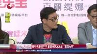 """娱乐星天地20160809新生代表现平平 暑期档范冰冰成""""票房女王"""" 高清"""