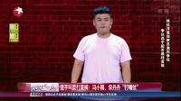 """娱乐星天地20160809选手叫卖打底裤!冯小刚、宋丹丹""""打嘴仗"""" 高清"""