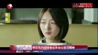 """娱乐星天地20160809偶像包袱甩一边 周冬雨:我就是""""耷拉小狗眼"""" 高清"""