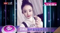 """每日文娱播报20160812赵丽颖变""""短发蘑菇头"""" 高清"""