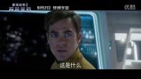 《星際迷航3:超越星辰》終激情版預告