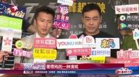 """娱乐星天地20160815享受纯粹的表演!刘青云""""提携""""谢霆锋 高清"""