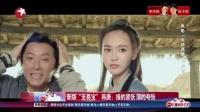 """娱乐星天地20160815新版""""至尊宝""""韩庚:接的紧张 演的夸张 高清"""