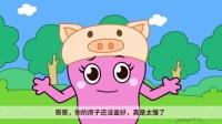 咕力咕力丫米果:三只小猪盖房子