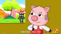 013 贝乐虎故事 三只小猪(下)
