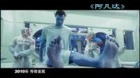 《阿凡達》中文預告片 未來世界傳奇呈現