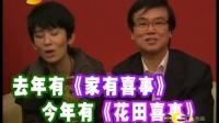 花田喜事2010不惧阿凡达
