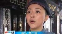 黄小蕾:张国立导戏太苛刻