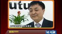CCTV《财智人物》新春特辑(上):新春贺岁