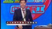 """中国农民工 """"大腕""""来了 100411"""