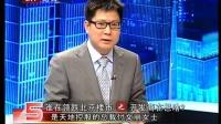 财经五连发 20100514