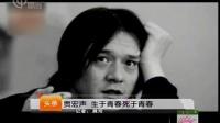 头条:贾宏声  生于青春死于青春 [左右时尚]