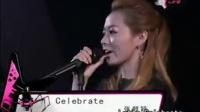 Celebrate 真Live真音乐现场版