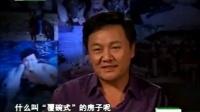 眭澔平秘境探奇十宗罪第二集食人族之旅 20100727 行者