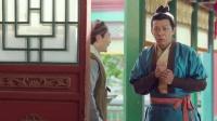 《極品家丁》30集預告片