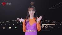 江蘇衛視2017跨年演唱會 蔡依林