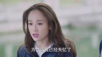 《放棄我,抓緊我》31集預告片
