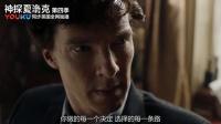 《神探夏洛克 第四季》03集預告片