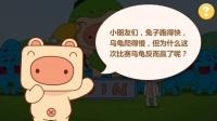 猪迪克识字之彩虹姐姐讲故事 第03集:龟兔赛跑