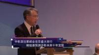 中影派拉蒙峰会在京盛大举行 喇培康预测中影未来十年发展 160418