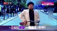 每日文娱播报20160418修睿模仿北京老司机 高清