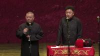 德云社成立20周年开幕庆典(下)