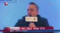 """《战狼》不惜血本  吴京四处""""打广告"""" 娱乐星天地 160419"""