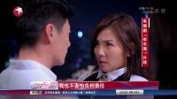 """""""内向型""""祖峰:令人印象深刻的""""小角色"""" 娱乐星天地 160419"""