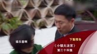 《小镇大法官》34集预告片