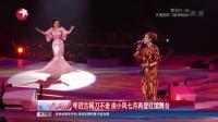 年近古稀刀不老  徐小凤七月再登红馆舞台 娱乐星天地 160421