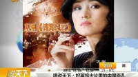 唱说天下:好莱坞大片里的中国面孔