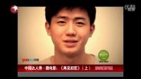 中国达人秀·微电影:《再见初恋》(上) 娱乐星天地 121030