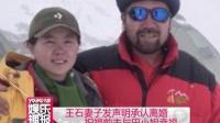 王石妻子发声明承认离婚    祝福前夫与田小姐幸福