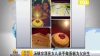 汤镇宗漂亮女儿亲手做蛋糕为父庆生