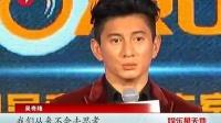 工作庆生 吴奇隆携手海润影视 娱乐星天地 121101