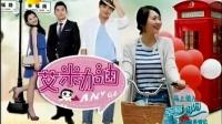 湖南卫视《艾米加油》宣传片之职场菜鸟求职篇