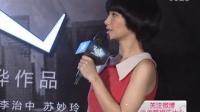 """苏妙玲首次""""暴躁""""触电 自曝择偶标准期待吻戏 121106"""